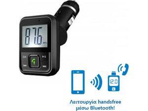 Car Mp3 Transmitter με Λειτουργία Handsfree WELL