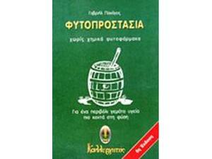 Φυτοπροστασία, Χωρίς χημικά φυτοφάρμακα