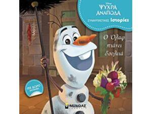 Disney: Ψυχρά κι ανάποδα: Ο Όλαφ πιάνει δουλειά (978-618-02-1122-1)