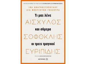 Αισχύλος, Σοφοκλής, Ευριπίδης, Τι μας λένε και σήμερα οι τρεις μεγάλοι τραγικοί (978-618-03-1623-0)