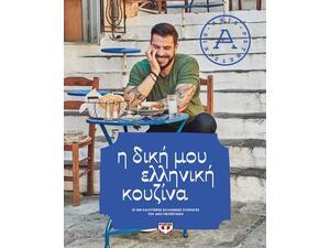 Η δική μου ελληνική κουζίνα (978-618-01-2804-8)