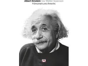 Albert Einstein: Η βιογραφία μιας ιδιοφυΐας