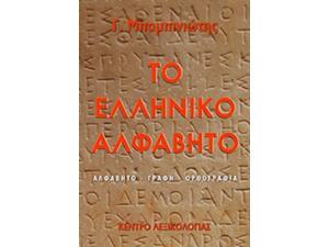 Το ελληνικό αλφάβητο, Αλφάβητο, γραφή, ορθογραφία (978-960-9582-13-1)