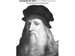 Leonardo Da Vinci: Η βιογραφία μιας μεγαλοφυΐας (978-618-01-2728-7)