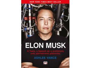 Elon Musk, Η Tesla, η SpaceX και η αναζήτηση ενός φανταστικού μέλλοντος (978-618-01-2701-0)