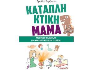Καταπληκτική μαμά (1-3 ετών) (978-618-5224-54-7)
