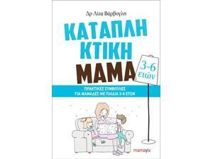 Καταπληκτική μαμά (3-6 ετών) (978-618-5224-41-7)