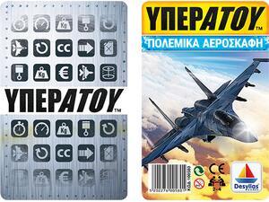 Κάρτες Υπερατού Πολεμικά Αεροσκάφη
