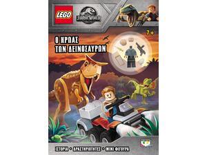 Lego Jurassic World - Ο ήρωας των δεινοσαύρων (978-618-01-2959-5)