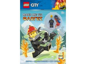 Lego city - Μάχη με τις φλόγες (978-618-01-2939-7)
