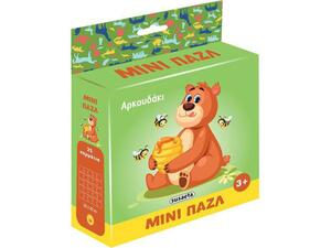 Μίνι παζλ: Αρκουδάκι :Με 25 κομμάτια 22x22cm