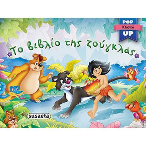 Το βιβλίο της ζούγκλας: Pop up κλασικά 2