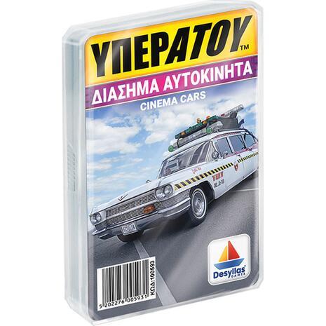 Κάρτες Υπερατού Διάσημα αυτοκίνητα