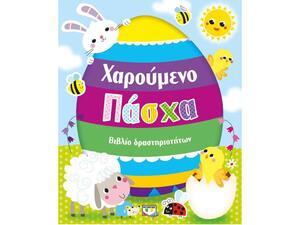 Χαρούμενο Πάσχα: Βιβλίο δραστηριοτήτων