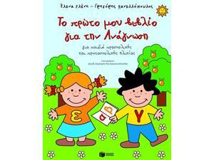 Το πρώτο μου βιβλίο για την ανάγνωση