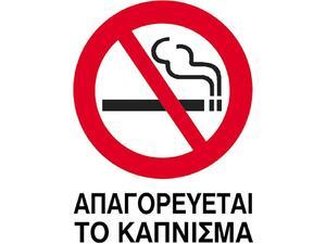 """Πινακίδα PVC NEXT """"Απαγορεύεται το κάπνισμα"""" 15x20εκ."""