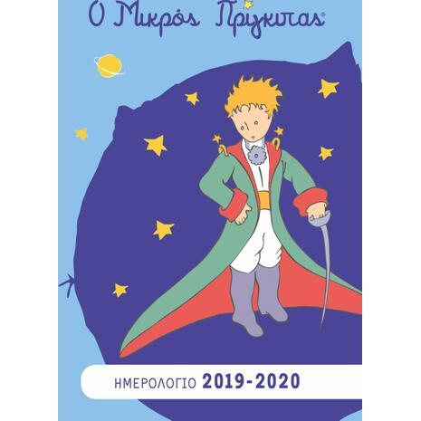 """Ημερολόγιο """"Μικρός Πρίγκιπας 1"""" 2019-2020"""