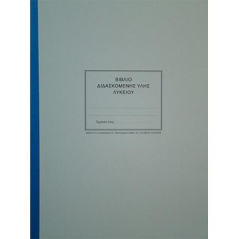 Βιβλίο διδασκόμενης ύλης ΕΠΑΛ με ευρετήριο