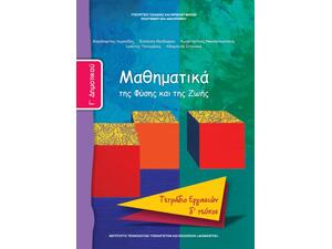 Μαθηματικά Γ' Δημοτικού, Τετράδιο Εργασιών Τεύχος Δ