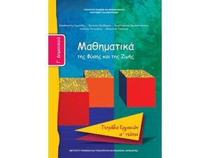 Μαθηματικά Γ' Δημοτικού, Τετράδιο Εργασιών Τεύχος Α