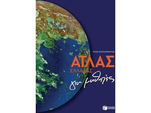 Άτλας Ελλάδας για μαθητές
