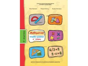 Μαθηματικά ΣΤ' Δημοτικού, Τετράδιο Εργασιών Τεύχος Α