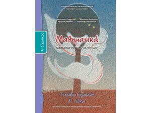 Μαθηματικά Α' Δημοτικού Τετράδιο Εργασιών Τεύχος Β: Mαθηματικά της Φύσης και της Ζωής