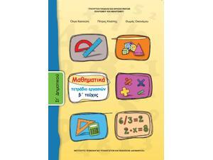 Μαθηματικά ΣΤ΄ Δημοτικού - Τετράδιο Εργασιών Β' Τεύχος (9789600626377)