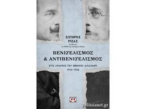 Βενιζελισμός & Αντιβενιζελισμός στις απαρχές του Εθνικού Διχασμού 1915-1922