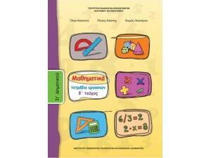 Μαθηματικά ΣΤ΄ Δημοτικού - Τετράδιο Εργασιών Δ' Τεύχος (9789600626391)