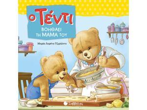 Ο Τέντι βοηθάει τη μάμα του