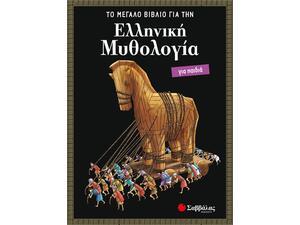 Ελληνική μυθολογία για παιδιά: Το μεγάλο βιβλίο
