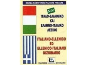 Ιταλο-ελληνικό και ελληνο-ιταλικό λεξικό