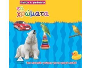 Τα χρώματα: Ένα παιχνίδι γνώσης για τα μικρά παιδιά