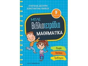 Μπλε βιβλιοτετράδια: Μαθηματικά Β' δημοτικού: Θεωρία / Ασκήσεις / Προβλήματα