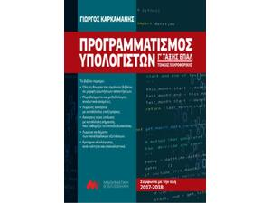 Προγραμματισμός υπολογιστών Γ΄ τάξης ΕΠΑΛ 2017-2018: Τομέας πληροφορικής