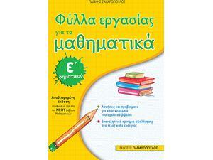 Φύλλα εργασίας για τα Μαθηματικά Ε Δημοτικού - Αναθεωρημένη έκδοση