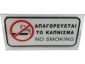 """Σταντ ακρυλικό επιτραπέζιο """"No Smoking"""" τύπου """"L"""""""
