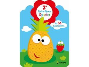 Πρώτα βήματα - Φρούτα 2+