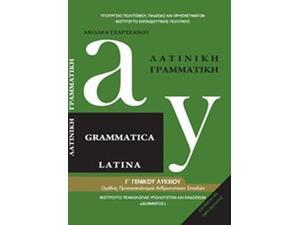 Λατινική γραμματική Γ' γενικού λυκείου επιλογής