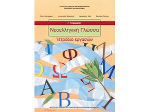 Νεοελληνική Γλώσσα Γ' Γυμνασίου, Τετράδιο Εργασιών