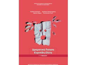 Δραματική Ποίηση, Ευριπίδη - Ελένη Γ' Γυμνασίου
