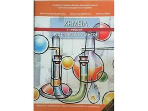 Χημεία Γ' Γυμνασίου - Εργαστηριακός Οδηγός