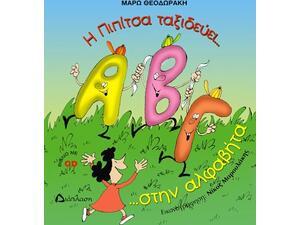 Η Πιπίτσα ταξιδεύει... στην αλφαβήτα ...και μαθαίνει τα γράμματα!!! (+CD)