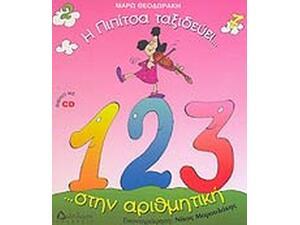 Η Πιπίτσα ταξιδεύει... στην αριθμητική ...και μαθαίνει να μετρά!!!