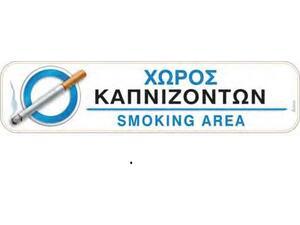 """Πινακίδα """"χώρος καπνιζόντων-smoking area"""" 4x20cm αυτοκόλλητο"""