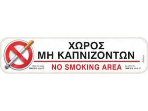 """Πινακίδα """"χώρος μη καπνιζόντων"""" 4x20cm αυτοκόλλητο"""