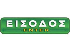 """Πινακίδα """"Είσοδος-Enter"""" 5x22cm αυτοκόλλητο"""