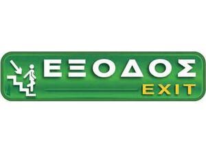 """Πινακίδα """"Εξοδος-Exit"""" με σκάλα κάτω 4x20cm αυτοκόλλητο"""