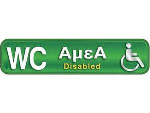 """Πινακίδα """"WC ΑμεΑ-Disabled"""" 4x20cm αυτοκόλλητο"""